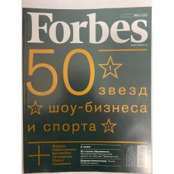 Forbes №8 август 2015