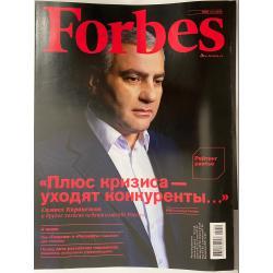 Forbes №2 февраль 2015