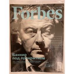 Forbes №4 апрель 2015