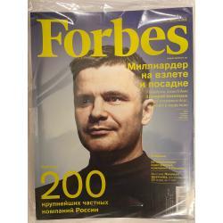 Forbes №10 октябрь 2015  +...