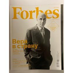 Forbes №9 сентябрь 2015 +...