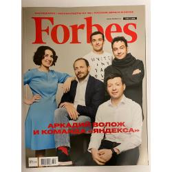 Forbes №6 июнь 2018