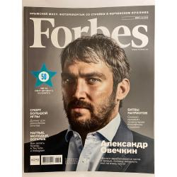 Forbes №8 август 2016