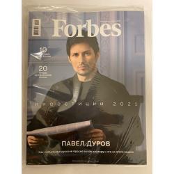 Forbes №9 сентябрь 2020 +...