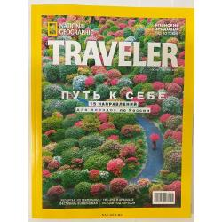 Traveler National...