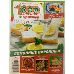 1000 советов кулинару №6,...