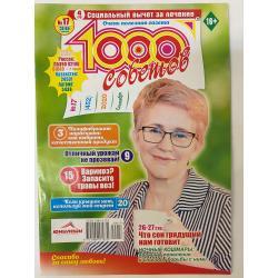 1000 советов №17 сентябрь 2020
