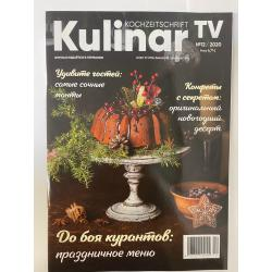 Кулинар/ KulinarTV №12 2020