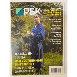 РБК №2 2015