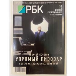 РБК №5 2015