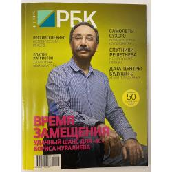РБК №6 2015