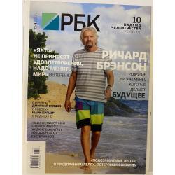 РБК №12-1 2014