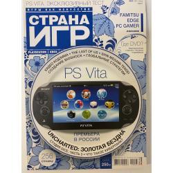 Страна Игр №3 март 2012