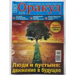 Оракул №12 2020