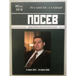 Посев №3 (1686) 2018