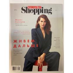 Cosmopolitan Shopping №3 2020