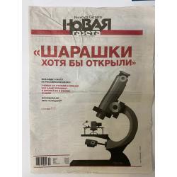 Новая газета №49 (3142)...
