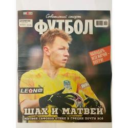 Советский спорт. Футбол №20...