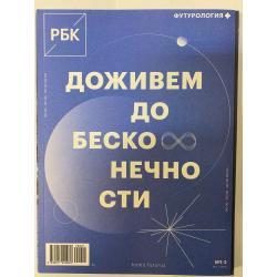 РБК №1-2 (154) 2020