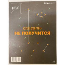 РБК №9 (158) 2020