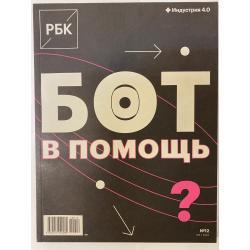 РБК №12 (160) 2020