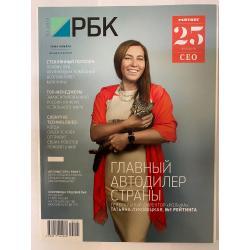 РБК №11 2015