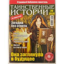 Таинственные истории №26, 2020
