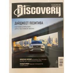Discovery №8 август 2020