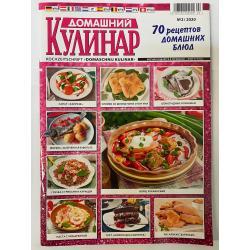 Домашний кулинар №2 2020