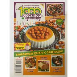 1000 советов кулинару №19,...