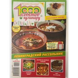 1000 советов кулинару №20,...
