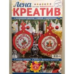 ЛЕНА КРЕАТИВ №12/2018