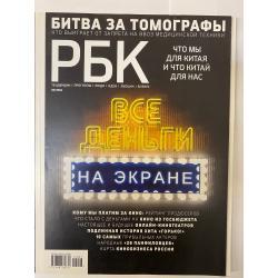 РБК №7 2014