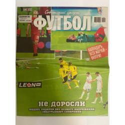 Советский спорт. Футбол №22...