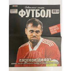 Советский спорт. Футбол №23...