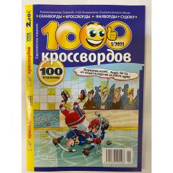 1000 кроссвордов №1 2021