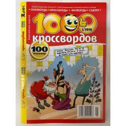 1000 кроссвордов №1 2020