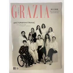 Grazia №14 сентябрь 2020