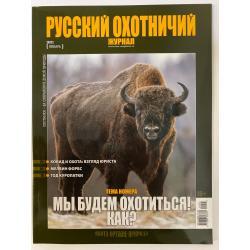 Русский охотничий журнал №1...