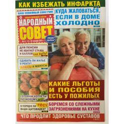 Народный совет №3 январь 2021