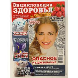 Энциклопедия здоровья №2 2021