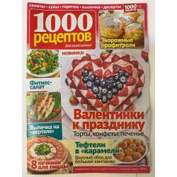 1000 рецептов №2, 2021