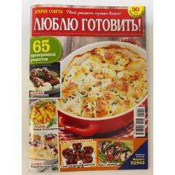 Люблю готовить!  №2, январь...