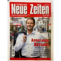 Neue Zeiten Германия №2...