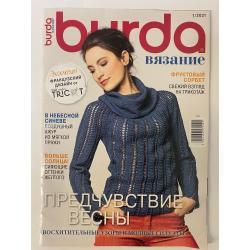 Burda. Вязание №1 2021