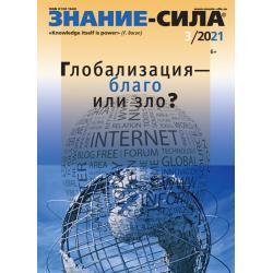 Знание-сила 3/2021 digital