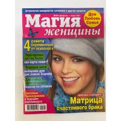 Магия женщины №1 февраль -...
