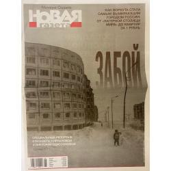 Новая газета №8 (3172-3173)...