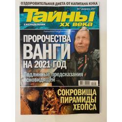 Тайны ХХ века №7 февраль 2021