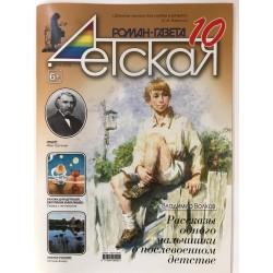 Детская роман газета №10 2013